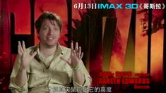 哥斯拉 IMAX3D导演访谈特辑