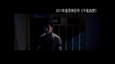 午夜凶梦 预告片2