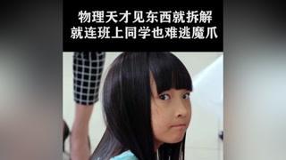 小女孩沉迷拆解,同学也惨遭毒手 #不可思议的夏天