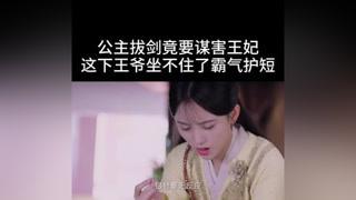 #芸汐传  #鞠婧祎 刁蛮公主要对芸汐下手,这下闯大祸了!