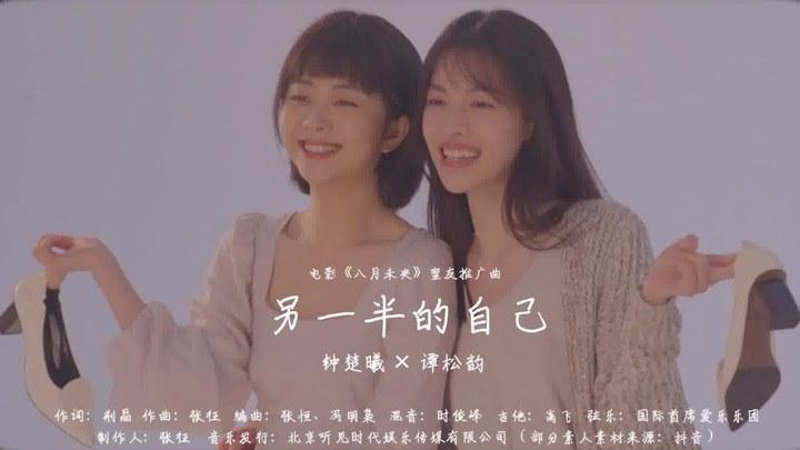 八月未央 MV2:《另一半的自己》 (中文字幕)