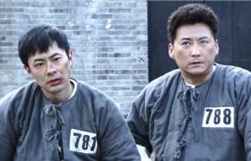 【猎魔】第21集预告-刘小峰狱友谈心事