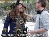《加勒比海盗5:死无对证》精彩特辑