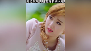 念念路边发现男朋友竟和别人结婚了 #毛晓彤  #戚薇  #姜妍