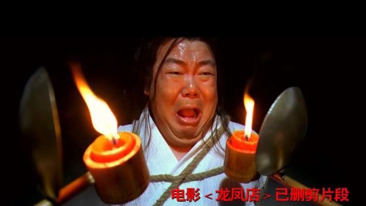 龙凤店 删节5 (中文字幕)