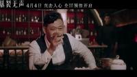 《暴裂无声》曝姜武特辑,大反派戏里凶残戏外迷人