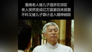 儿子为了父亲的财产,竟然把老人送入精神病院。#老牛家的战争 #南阳正恒mcn