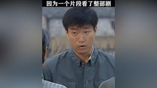 凤霞与二喜马上要结婚,不料胡老师却回到了徐家川 #福贵  #陈创  #刘敏涛