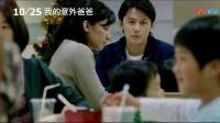 第66届戛纳电影节评审团奖《如父如子》台湾版预告片