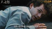 """人之怒(导演盖·里奇专访 分享影片创作的""""盖式""""想法)"""