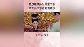 #芸汐传 #鞠婧祎 芸汐被逼无奈对秦王下手,秦王扎心了