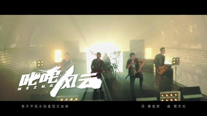 叱咤风云 MV:范逸臣柯有伦献唱同名主题曲 (中文字幕)