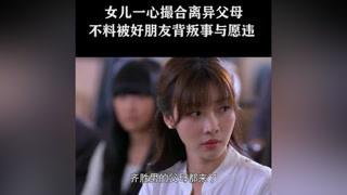 女儿一心撮合离异父母,不料被好朋友背叛事与愿违#两个女人的战争  #柳岩
