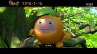 《果宝特攻之水果大逃亡》梦想版MV《是谁的错》