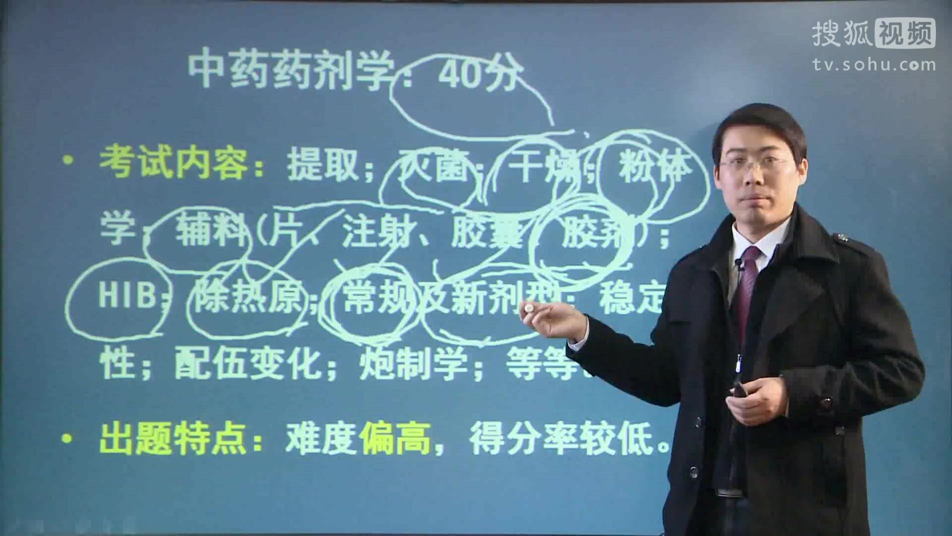 执业中药师考试_文都朱鹏飞解析2014执业药师
