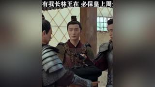 长林王夜闯敌营救皇上,从梅长苏留的密道逃生 #刘昊然  #琅琊榜之风起长林