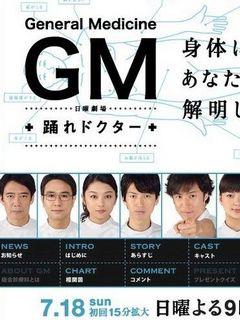 GM~跃动的医生~