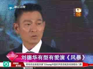 【娱乐梦工厂】刘德华有型有爱演《风暴》