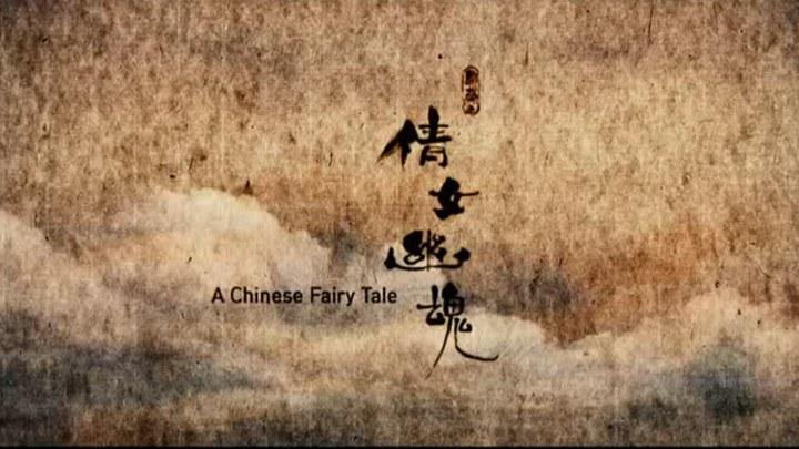 倩女幽魂 中国大陆预告片2 (中文字幕)