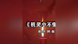 #机灵小不懂 #张卫健豪门少爷经历生死后大彻大悟