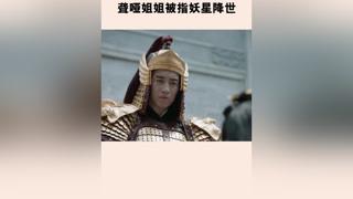 #宸汐缘#倪妮 #电视剧 灵汐下凡历练,也太坎坷了吧