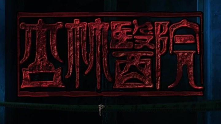 杏林医院 MV (中文字幕)