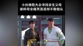 小伙当众寻找亲生父母,母亲掩面痛哭却不敢相认 #大秧歌  #杨志刚  #杨紫