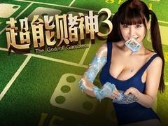 《超能赌神3》预告片