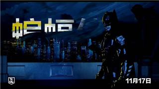 《正义联盟》蝙蝠侠特辑