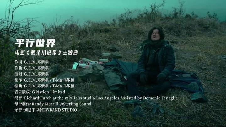 刺杀小说家 MV1:主题曲《平行世界》 (中文字幕)