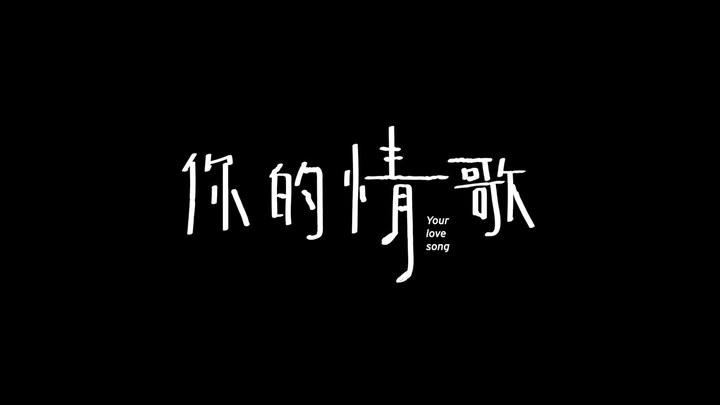 你的情歌 预告片1 (中文字幕)
