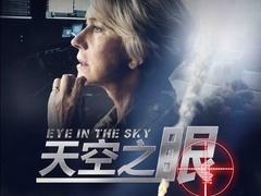 《天空之眼》悬念预告 杀机四伏危机重重