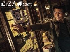 《记忆大师》片段 黄渤穿梭梦境窥探凶手记忆