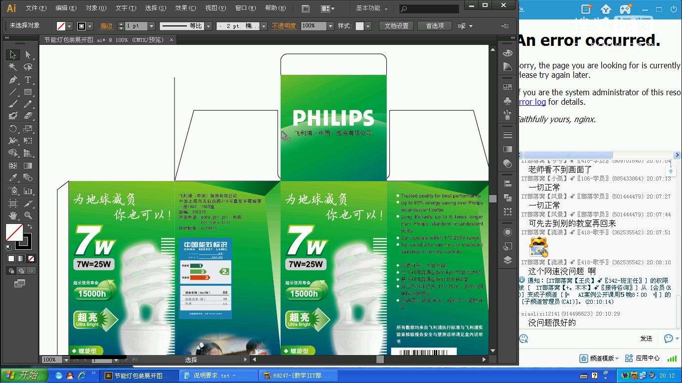 设计制作illustrator教程平面ui设计矢量绘图ai教程