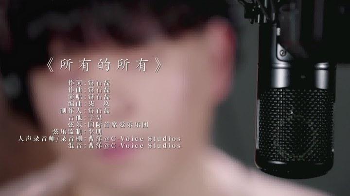 武汉日夜 MV1:常石磊献唱片尾曲《所有的所有》 (中文字幕)
