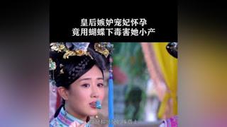 皇后嫉妒宠妃怀孕,竟用蝴蝶下毒害她小产#多情江山 #宫斗