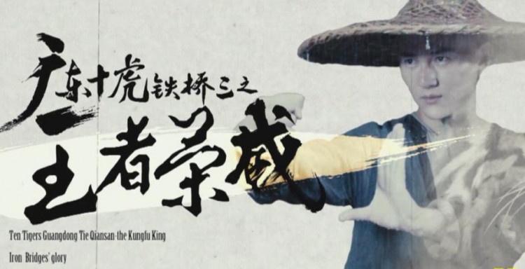 《广东十虎铁桥三之王者荣威》预告片