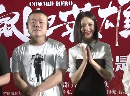 《鼠胆英雄》首映 岳云鹏孙越秒变相声专场