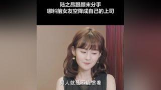 #夏至未至前女友空降成上司,是什么样的感觉 #白敬亭  #郑合惠子