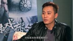 厨子戏子痞子 专访男主角刘烨