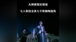 #射雕英雄传胡歌版   #南阳正恒MCN 其实  梅超风这么多年一人还挺可怜