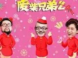 《废柴兄弟2》爱奇艺春节献礼 贺岁篇30日上线