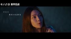 脱单告急 主题曲MV