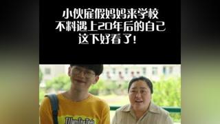 #我在未来等你 如果被班主任请家长,你会怎么做#费启鸣  #李光洁