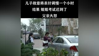 弟弟不喜欢姐姐 处处针对  #南阳正恒mcn  #养父  #DOU上热门