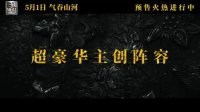 """真·三国无双(幕后豪华阵容特辑 """"百金""""班底打造奇幻巨制)"""
