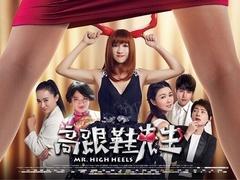 《高跟鞋先生》同名宣传曲舞蹈版MV
