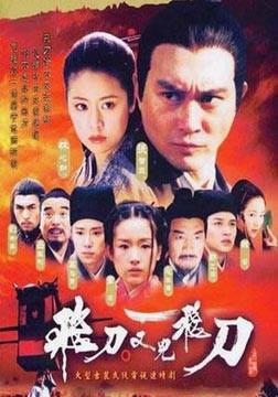 飞刀又见飞刀(2003)