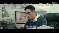 《点对点》香港正式预告片