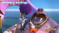 """第七个小矮人 美男鱼唱rap""""海藻帮"""""""